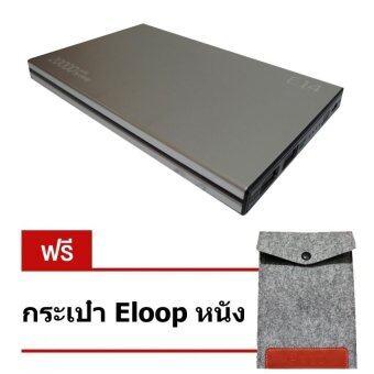 Eloop E14 แบตเตอรี่สำรอง 20000mAh - สีเงิน (ฟรี ซองกำมะหยี Eloop E14)
