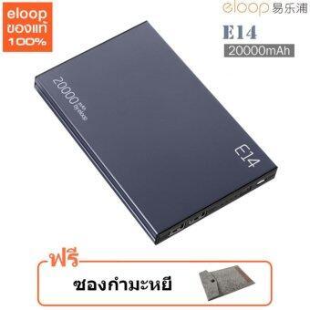 Eloop E14 20000mAh Power Bank (สีดำ) แถมฟรี ซองผ้า Eloop E14