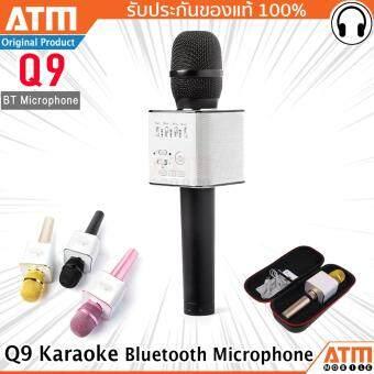 ATM Q9 ไมโครโฟนไร้สายแบบมือถือลำโพงบลูทูธ Karaoke Bluetooth Microphone สำหรับ iOS / Android