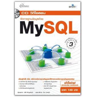DVD สอนจัดการฐานข้อมูลด้วย MySQL
