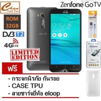 ASUS Zenfone Go 5.5 DTV (ZB551KL) 32GB - Silver ฟรี กระจกนิรภัย กันรอย + สายชาร์จ ยี่ห้อ eloop + CASE TPU
