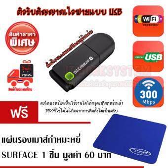 300 MBPS USB WIFI 360 GEN 3 ตัวรับสัญญาณไวฟาย ความเร็วสูงสุด 300 Mbps(สีดำ)ฟรีแผ่นรองเมาส์