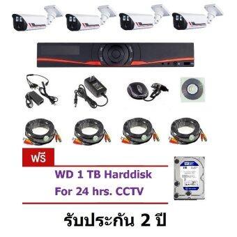 Mastersat ชุดกล้องวงจรปิด CCTV AHD1.3 MP 960P 4 จุด ใช้ Aptina Chipset (2431H+0130) ฟรี สายสำเร็จ และ HDD 1 TB