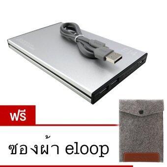 Eloop E14 Power Bank 20000 mAh (สีเงิน) แถมฟรี ซองผ้า eloop