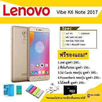 Lenovo Vibe K6 Note 2017 รุ่น RAM4GB ความจำ 32G (Gold) แถมเคส+ฟิล์ม+เมม+PowerBank+ไม้เซลฟี่