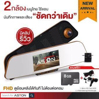 รีวิวสินค้า ASTON Phantom Kevlar กล้องติดรถยนต์ 2 กล้อง รูปทรงจอกระจกมองหลัง แถมฟรี Micro SD Card 8 GB มูลค่า 299 บาท เปรียบเทียบราคา