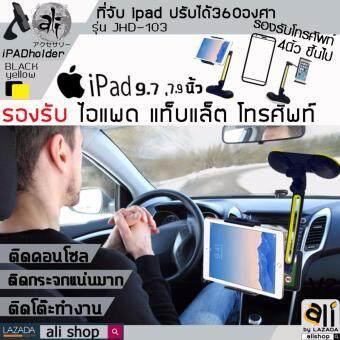 ali ปรับกว้างสุด 25CM ที่วางโทรศัพท์-แท็บเล็ตในรถ ที่จับโทรศัพท์-ไอแพดในรถ รุ่นJHD-103 (สีดำ-เหลือง) ที่วางมือถือในรถ V3 ใช้ได้กับโทรศัพท์ แท็บเล็ต ไอแพด ดูดแน่นระบบ 2สูป