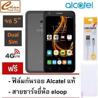 Alcatel PIXI 4 LTE(5045D) จอ 5.0 นิ้ว Dual Sim 8GB 4GLTE (Black) ประกันศูนย์ไทย ฟรี ฟิมล์กันรอย Alcatel แท้ + สายชาร์จยี่ห้อ eloop