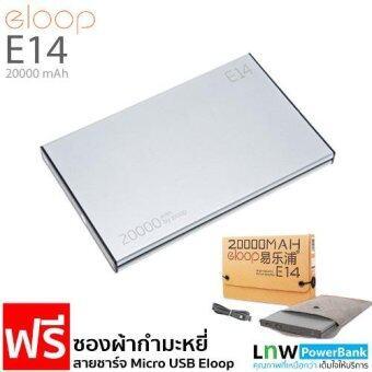 มาใหม่ Eloop Power Bank 20000mAh รุ่น E14 (สีเงิน) ฟรี ซองกำมะหยี่ แนะนำ