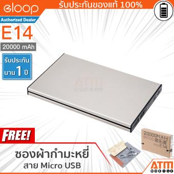 Eloop E14 Power Bank 20000mAh – สีทอง (ฟรี ซองกำมะหยี่)