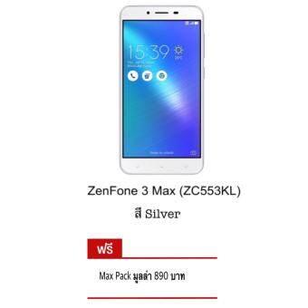 เปรียบเทียบราคา Asus ZenFone 3 Max ZC553KL 5.5 แถม MAX PACK เช็คราคา