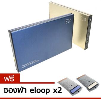 Eloop E14 Power Bank พาวเวอร์แบงค์ แบตเตอรี่สำรอง 20000 mAh แพ็คคู่ (สีดำ/สีทอง) แถมฟรี ซองผ้า Eloop 2 ชิ้น