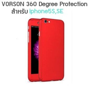 Vorson เคส 360 Degree Protection สีแดง iPhone5/5S/SE