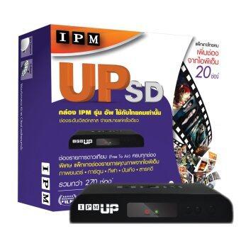 IPM กล่องรับสัญญาณดาวเทียม รุ่น IPM UP SD รองรับ Thaicom C/KU ( Black )