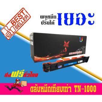 ข้อมูล Brother TN-1000 Black ตลับหมึกเลเซอร์เทียบเท่า Best 4 U เช็คราคา
