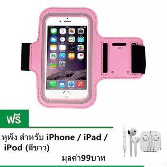 DIDO Sport Armband ปลอกแขนมือถือออกกำลังกาย สำหรับ iPhone 6 Plus(สีชมพู) ฟรี หูฟัง 1 ชิ้น