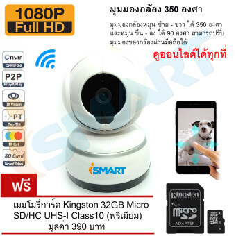 I-SMART กล้องวงจรปิด IP Camera New 2016 Night Vision Full HD 1M Wireless with App Control (White) Free Memory Kingston 32GB