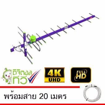 Thaisat Antenna รุ่น Wing 14E เสาอากาศทีวีดิจิตอล พร้อมสาย 20 เมตร