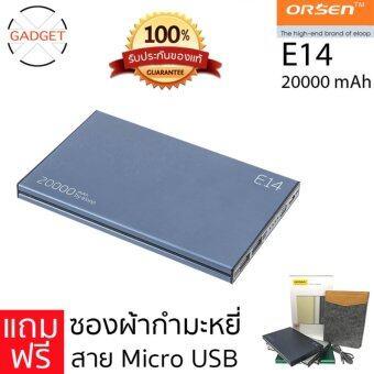 Orsen by Eloop รุ่น E14 Power Bank 20000mAh ฟรี ซองกำมะหยี่+สาย Micro USB(Black 15001-20000mAh)