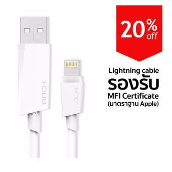 Harga Rock Lightning Cable M3 รองรับ MFI for iPhone5/5S/SE, iPhone6/6Plus, iPhone7/7Plus สีขาว