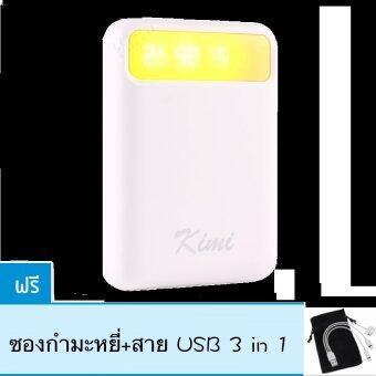 Kimi Power Bank 50,000 mAh แบตสำรอง รุ่น K3 (Yellow)ฟรี ซองกำมะหยี่+สาย USB 3 in 1