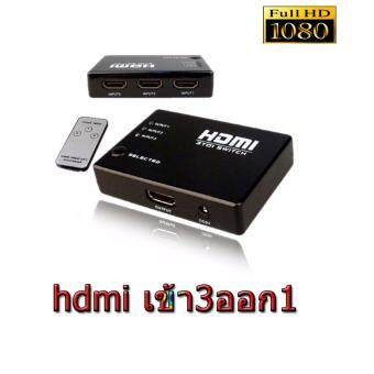 HDMI switch เข้า3ออก1 full hd 3D มี Remote