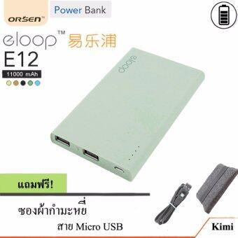 Eloop Power Bank 11000mAh แบตเตอรี่สำรอง รุ่น E12 (สีเขียว)