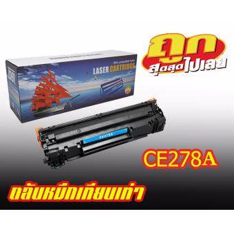 TooZuzu / HP LaserJet P1566/P1606 ใช้ตลับหมึกเลเซอร์เทียบเท่ารุ่น HP CE278A/CE278/278A/78A
