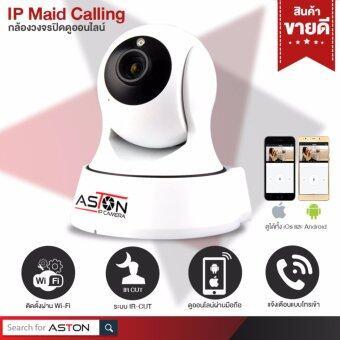ข้อมูล ASTON IP MAID Calling กล้องวงจรปิดออนไลน์ดูผ่านมือถือ รุ่น Maid Calling มาใหม่