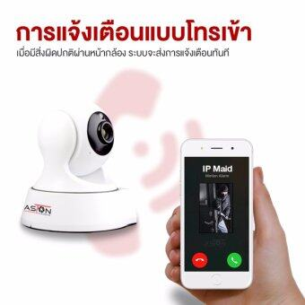 ASTON IP MAID Calling กล้องวงจรปิดออนไลน์ดูผ่านมือถือ รุ่น Maid Calling (image 2)