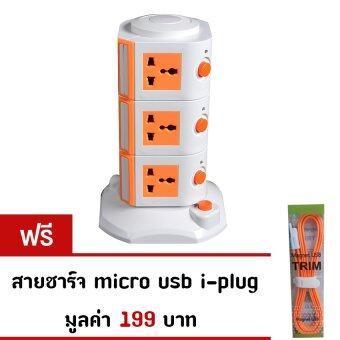 ปลั๊กไฟ I-PLUG ทรงคอนโด 3 ชั้น - สีส้ม