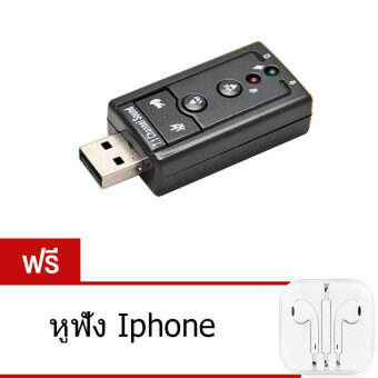 Elit USB Sound Adapter External USB 2.0 Virtual 7.1 Channel (Black) แถมฟรี หูฟังคุยโทรศัพท์