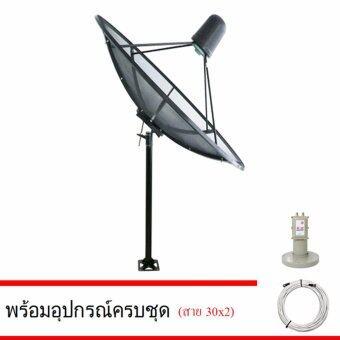 Thaisat ชุดจานดาวเทียมตะแกรงไทยแซท 1.5 เมตร LNBF-C Band PSI X 2 Output พร้อมอุปกรณ์ครบชุด +สาย 30x2 เมตร