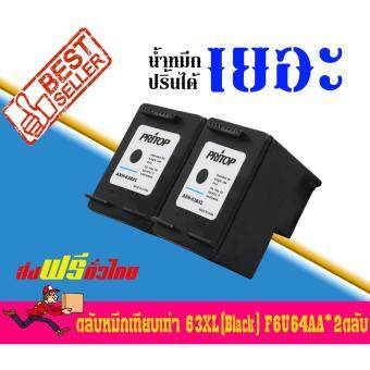 Axis/ HP ink Cartridge 63/63BK/63XL/F6U64AA ใช้กับปริ้นเตอร์HP DeskJet1112,2130,2132,3630,3632 Pritop ดำ 2 ตลับ