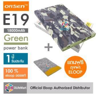 Eloop E19 Power bank (ORSEN) 18000 mAh (สีเขียวลายพราง) (E14 Alternative)