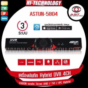 ASTUN เครื่องบันทึก Hybrid DVR 4CH รุ่น ASTUN-5804