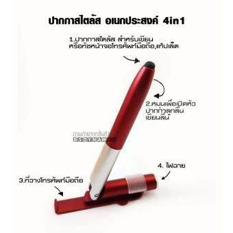 ปากกาสไตลัสอเนกประสงค์4 in 1สำหรับ Smartphone/ iPad