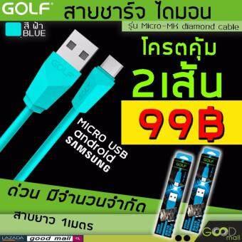 GOLF สายชาร์จ usb สายชาร์จsamsung สายชาร์จ แท้100%Micro-MK diamond cable (สีฟ้า) Blue 2ชิ้น โครตคุ้มถูกสุด