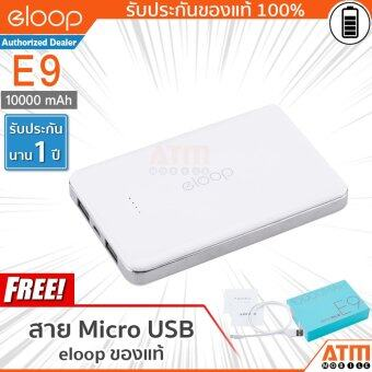 Eloop E9 Power Bank 10000mAh - สีขาว