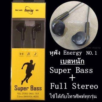 Energy small talk Super Bass Full Stereo หูฟังเบสหนัก ใช้ได้กับsmart phoneทุกรุ่น(iphone/samsung/huawei/oppo/vivo and more) smalltalk EARPHONES มีปุ่มกดรับสายในตัว+ปุ่มปรับให้ใช้ได้ืั2ระบบ IOS/ANDROID