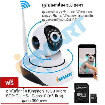 I-SMART กล้องวงจรปิด IP Camera New 2016 Night Vision Full HD 1.3M Wireless with App Control (White) Free Memory Kingston 16GB