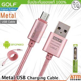 Golf สายชาร์จ Micro USB แบบถัก Metal Quick Charge/Data Cable สำหรับ Samsung / Android (สีชมพู)