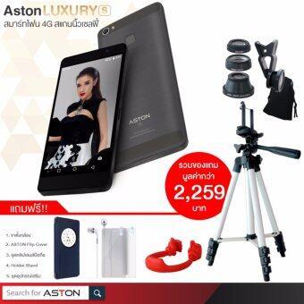 ASTON Luxury S Ram 2GB/Rom 16GB สแกนนิ้ว (Classy Black) แถมฟรี ขาตั้งสำหรับถ่ายภาพ + ชุดคลิปเลนส์มือถือ + ASTON Flip Cover + Holder stand + ชุดอุปกรณ์เสริม รวมมูลค่า กว่า 2,259 บาท