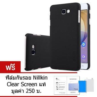 เช็คราคา Nillkin เคส Samsung Galaxy J7 Prime รุ่น Super Frosted Shield (Black) ฟรี ฟิล์มกันรอย Nillkin clear screen แนะนำ