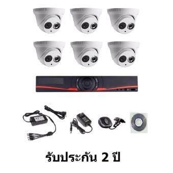 Mastersat ชุดกล้องวงจรปิด CCTV AHD 1 MP 720P 6 จุด โดม 6 ตัว ติดตั้งได้ด้วยตัวเอง ชุด Super Save