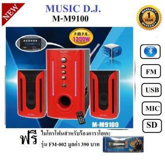 Music D.J. M-M9100 Speaker 2.1Ch + BLUETOOTH, FM,USB,SD,Mic ลำโพงพร้อมซับวูฟเฟอร์ รับประกันศูนย์ 1 ปี แถมฟรี ไมโครโฟน รุ่น FM-002 มูลค่า 390 บาท