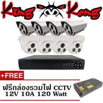 ชุดกล้องวงจรปิดกล้อง 8CH CCTV กล้อง 8ตัว ทรงกระบอก และโดม 1.3MP HD และอนาล็อก เครื่องบันทึก 8ช่อง 1080N DVR, NVR, AHD, TVI, CVI, Analog ฟรีกล่องรวมไฟ CCTV 12V 10A 120 Watt