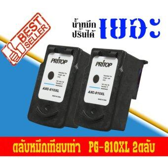 Pritop/Canon ink Cartridge PG-810XL ใช้กับปริ้นเตอร์ Pixma iP2770/2772/MP237/245/258/287/486 หมึกดำ 2 ตลับ