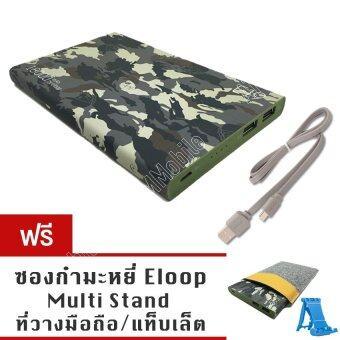 Eloop E19 Power Bank 18,000 mAh (สีลายทหาร) ฟรี ซองกำมะหยี่ + ที่วางมือถือ/แท็บเล็ต