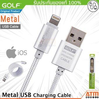 Golf สายชาร์จ Lightning แบบถัก Metal Quick Charge/Data Cable สำหรับ iPhone/iPad (สีเงิน)